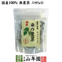 国産 100% 桑の葉茶 ティーパック 1.5g×20パック 無農薬 ノンカフェイン 送料無料 お茶...