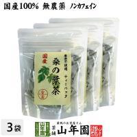 国産 100% 桑の葉茶 ティーパック 1.5g×20パック×3袋セット 無農薬 ノンカフェイン 送...