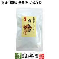 国産100% 舞茸茶 ティーパック 無農薬 3g×10パック 北海道産または新潟県産 送料無料 お茶...