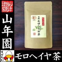 国産100% モロヘイヤ茶 2g×15パック ノンカフェイン 島根県産 無農薬 栽培 送料無料 お茶...