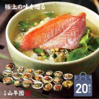 高級 ギフト 高級お茶漬けセット (全10種類×2袋セット)金目鯛、炙り河豚、蛤、鮭、鰻、磯海苔、焼...