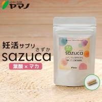 ■商品名:sazuca(さずか) ■原材料:マカ、グアバエキス、大葉月橘エキス、アムラエキス、ホーリ...