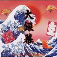 3198090039(PCCA-01246) 糸(「聖者の行進」主題歌)/命の別名(アルバム・ヴァー...