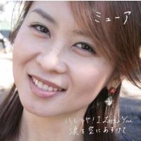 4109110133(BEUP-007) ハレルヤ! I Love You/涙を空にあずけて/ハレル...