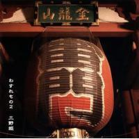 4112051744(PEG-44015) BBB/タカラモノ/Happy Birthday/なべや...