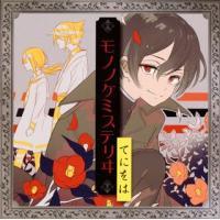 4114080821(GNCA-1420) 妖怪少年探偵團のテーマ/アヤカシ・トランセンダー/モノノ...