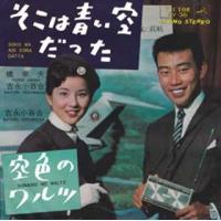 Y101109326(VIMEG-10187) そこは青い空だった /橋 幸夫・吉永小百合////空...