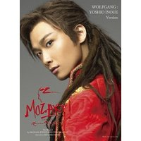 ミュージカル「モーツァルト!」(井上芳雄Ver./DVD3枚組)