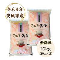 無洗米 10kg(5kg×2)「30年茨城産ミルキークイーン 一等米☆無洗米10kg」送料無料 ギフト