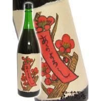 お歳暮 ギフト プレゼント リキュール 八木酒造 赤短の梅酒 1.8L