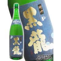ホワイトデー ギフト プレゼント 日本酒 黒龍 こくりゅう 特撰吟醸 1.8L 福井県 黒龍酒造
