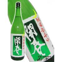 プレゼント ギフト 日本酒 開春(かいしゅん) 純米超辛口 1.8L / 島根県 若林酒造