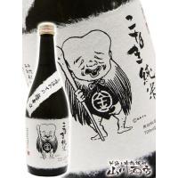 母の日 ギフト プレゼント 日本酒 こなき純米 超辛口 720ml / 鳥取県 千代むすび酒造
