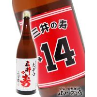 福岡県 三井の寿さんが醸す 三井の寿 +14 大辛口純米吟醸です! 【バレンタインデー】