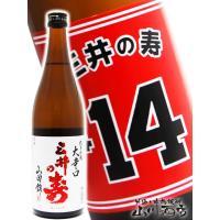 福岡県 三井の寿さんが醸す 三井の寿 +14 大辛口純米吟醸です!【バレンタインデー】