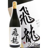 母の日 ギフト プレゼント 日本酒 飛龍 ( ひりゅう ) 純米大吟醸 1.8L / 宮城県 新澤醸造 要冷蔵