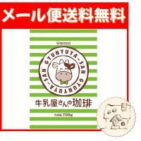 メール便送料無料 アサヒグループ食品 和光堂 牛乳屋さんの珈琲 業務用700g