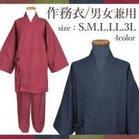 落ち着いた色合いの男女兼用作務衣(さむえ・さむい) 綿100%のブロード生地で吸水性に優れており、さ...