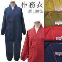 薄手のレディース作務衣(さむえ)和柄 パイピングの色が変わる場合がございます。 【関連のキーワード】...