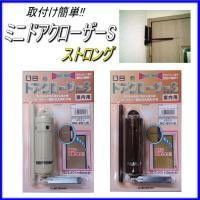取り付けが簡単なドア用自動閉塞装置です。