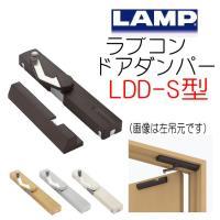 ラプコン ドアダンパー LDD-S型 ランプ印