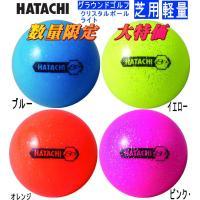 女性におすすめ!ボールの重さにクラブが負けるという方に最適! 15g軽いグラウンドゴルフボールです。...