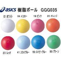 ■グラウンドゴルフボール  アシックス、樹脂ボール 品番GGG035 ■カラー 01:ホワイト 04...