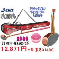 アシックス、グラウンドゴルフクラブ、ツインカーブS(一般右打者専用),NEW,GGGー178メーカー...