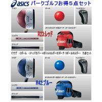 送料無料、代引き手数料無料メーカー アシックス ASICS 品番 GGP207  品名クラブ・ボール...