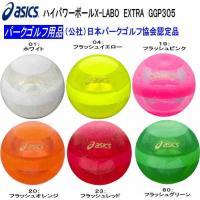 軽量(91g)・高反発の中空2ピースボール 品 名:ハイパワーボールX-LABO? EXTRA 品 ...