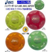 ■インナーバンドにも各色を配色した、高反発な中空ミラーボール パークゴルフボールの反発係数はスイング...