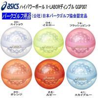 商品詳細  品名:ハイパワーボール X-LABO潤・fィンプル   品番:GGP307    価格:...