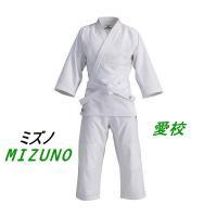 ミズノ  柔道着(学校体育に最適です)  愛校(白)  上着、ズボン、白帯の3点セットです  軽く、...