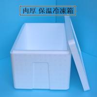 発泡スチロール 箱 保冷箱 クーラーボックス 大 肉厚 34リッター 保温冷凍箱 1セット 550×350×285mm