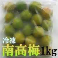 ●和歌山県産 冷凍南高梅 1kg(500g?2袋) 梅酒、梅シロップ専用 梅干用にはご使用不可 生の...