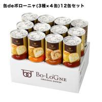 (送料無料)非常食 缶deボローニャ 12缶セット 3年保存 (賞味期限:2023年11月)