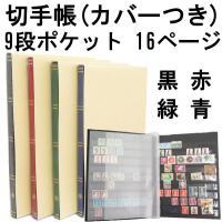 【切手帳】 切手ストックブック 9段ポケット16ページ 【 ライトハウス・切手ブック】