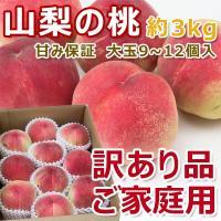 果樹王国南アルプス市より 地元御用達のお買い得な桃をお届けします。 訳ありなのはほとんど見栄えだけ。...