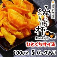 会津の秋を代表する果樹会津みしらず柿。毎年皇室へ献上される献上柿としても知られています。 この柿は、...