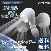 アラミック Arromic 3Dアースシャワー 3DE-24N yamayuu