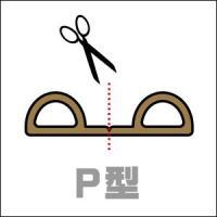 ドア隙間防音テープ P型 [隙間 2〜4.5mm用] 厚さ5.5mm×幅9mm×長さ2M|yamayuu|03
