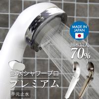【レビューキャンペーン実施中!】  肌に優しく、強い水流を。 一般的なシャワーの60%(ハード水流と...