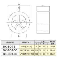 防音スリーブ SK-BO75 SU-75/内部の直径75mmパイプに対応 換気口の防音・パイプの防音に!|yamayuu|02