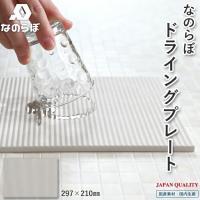 日本製 珪藻土 「なのらぼ ドライングプレート」 水切り グラスドライヤー ドライングボード ドライングマット 水切りラック トレー 吸水 吸湿 Made in Japan|yamayuu