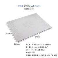 日本製 珪藻土バスマット なのらぼ 足快バスマット Made in Japan [57.5×42.5cm] 全8柄 レギュラーLサイズ 速乾 吸水 足ふきマット 珪藻土マット 母の日|yamayuu|06