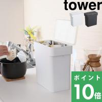 tower 「 密閉 袋ごと米びつ タワー 5kg 計量カップ付 」 米びつ 米袋 酸化防止 湿気防止 3375 3376 ホワイト ブラック シンプル おしゃれ 山崎実業 YAMAZAKI