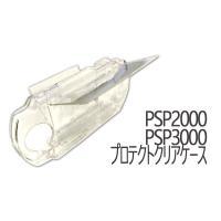 PSP-2000 PSP-3000用のクリアハードケース保護フィルムセットとなります。  ケースを装...