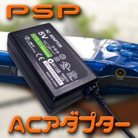 PSP-1000/PSP-2000/PSP-3000用ACアダプターです。  弊社独自に日本国内向け...