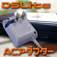 速達ネコポスで発送 ニンテンドー DS Lite ACアダプター 充電器 DSL アクセサリ