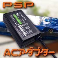 PSP-1000/PSP-2000/PSP-3000用ACアダプターです。 ※レビュープレゼントは複...